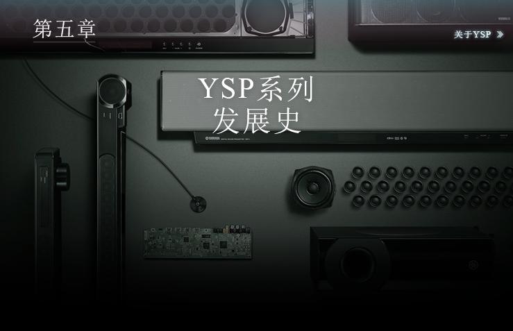 Chapter 04 - YSPシリーズの進化史