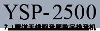 YSP-2500 - Digital Sound Projector