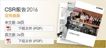 CSR报告2016